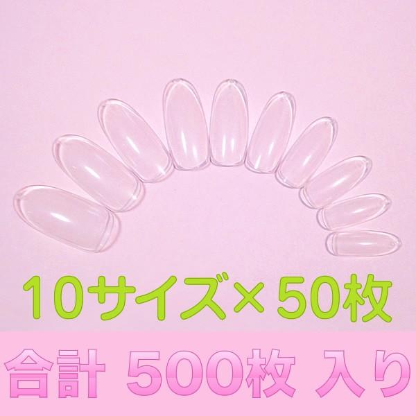 無地クリアネイルチップロングオーバル500枚激安!...