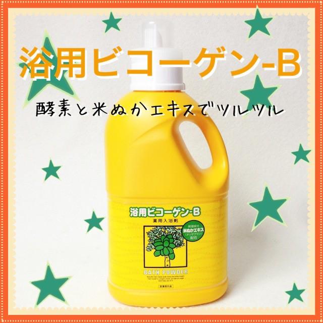 浴用ビコーゲン-B 薬用入浴剤 1000g【酵素入浴】...