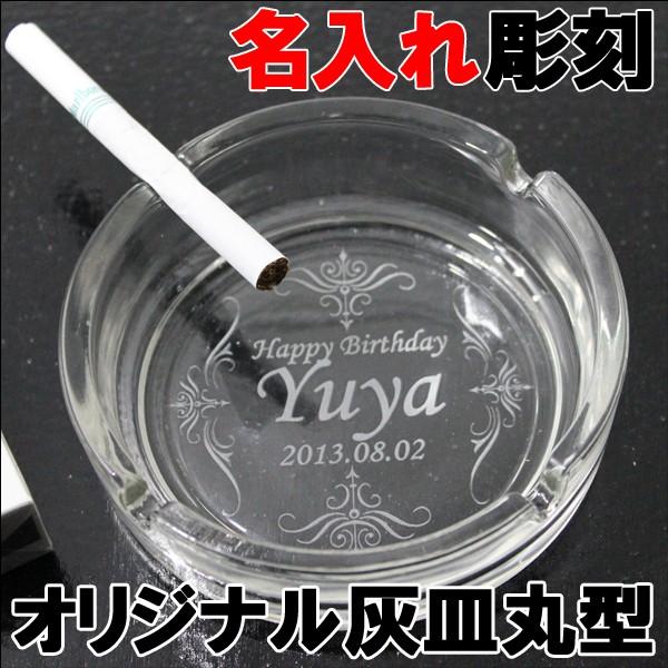【最短当日発送】名入れ 灰皿 丸型 オリジナル /...