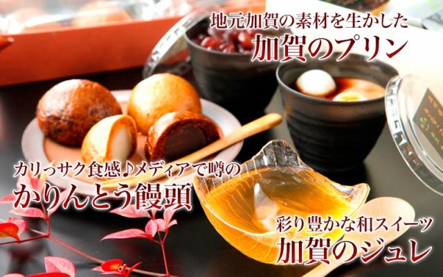 加賀スイーツ3種の福袋 【箱なし簡易包装