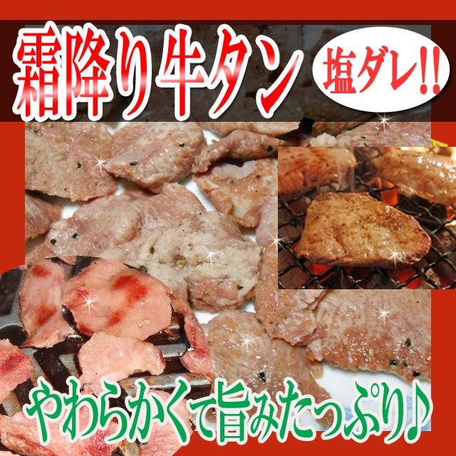 霜降り牛タン 150g×2P(塩ダレ)/牛タン/タン塩...