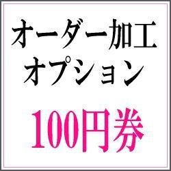 オーダー加工 オプションチケット 100円券