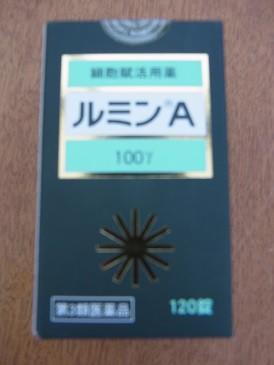 【第3類医薬品】定形外便発送  ルミンA 100...