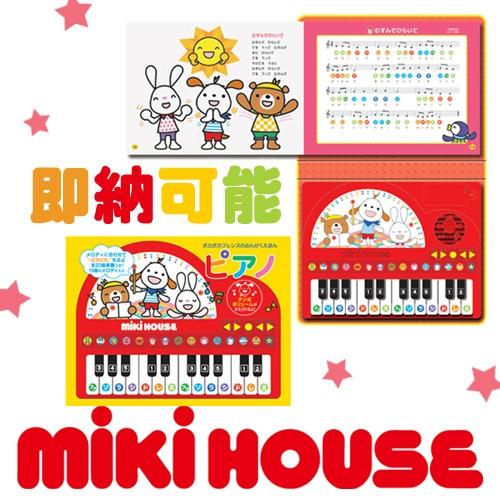 大安4/1(水)到着可★ミキハウス mikihouse baby  ブロック おもちゃ ポカポカフレンズ おんがくえほん ピアノ ベビーグッズ ラッピング
