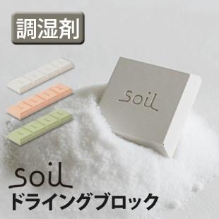 【調湿剤/乾燥剤】soil(ソイル) ドライングブロ...