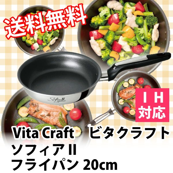 ビタクラフト ソフィア2 フライパン20cm (No.17...