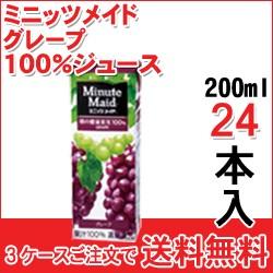 ミニッツメイドグレープ100%ジュース 200ml×...