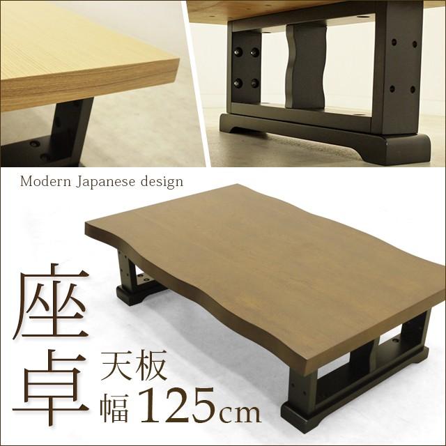 【送料無料】125座卓 2色対応 座卓 テーブル ちゃ...