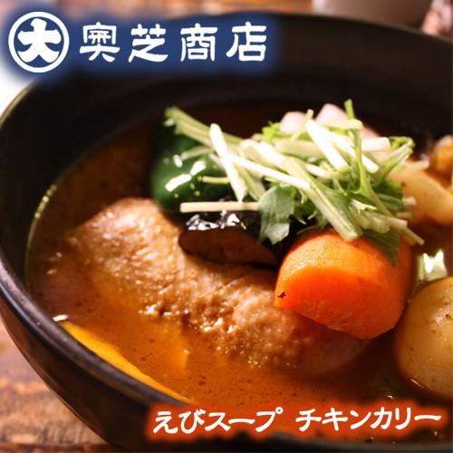 札幌 奥芝商店 エビスープ チキンカリー / スープカレー 北海道限定