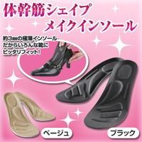 【体幹筋シェイプメイクインソール】4個で送料無...