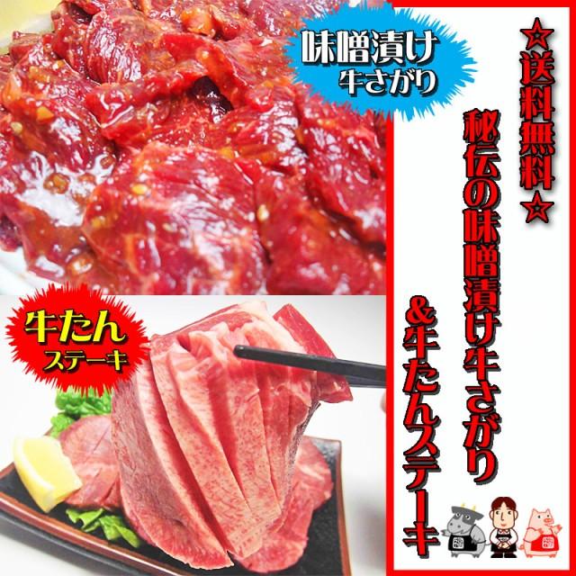 【送料無料】秘伝の味噌漬け牛さがり&肉厚!牛た...