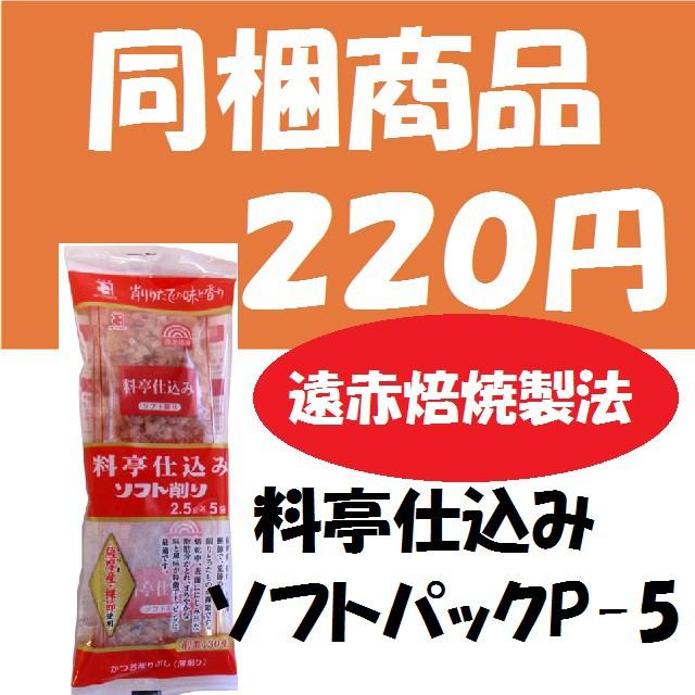料亭仕込みソフトパック P-5/220円/2,5g×5袋/か...
