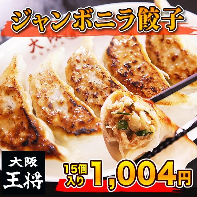 大阪王将ジャンボにら餃子!ボリュームBIGぎょう...