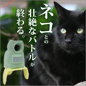 超音波猫よけセンサー ガーデンバリアーミニGDX-...