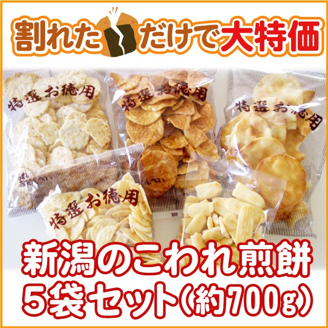 【訳あり】新潟のこわれ煎餅5袋セット(おかき ...