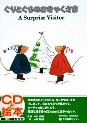 【送料無料】 CD付き英語絵本 ぐりとぐらのおき...
