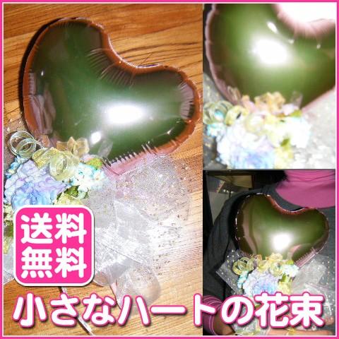 小さなハートの花束  【母の日】 【お誕生日・バ...