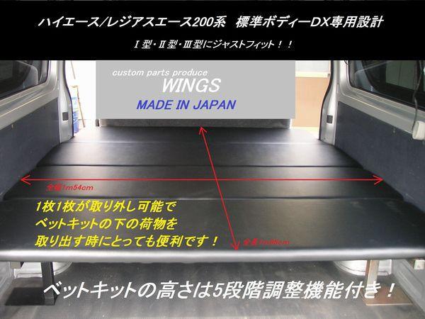 ハイエース/レジアスエース200系 標準ボディーDX...