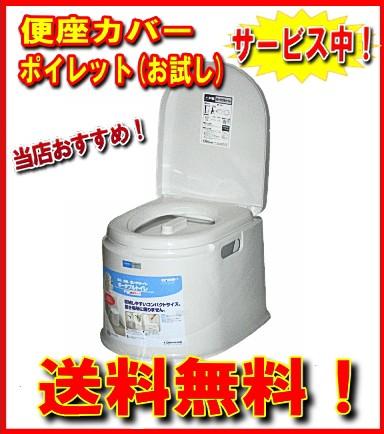【送料無料!】山崎産業ポータブルトイレP型/カラ...