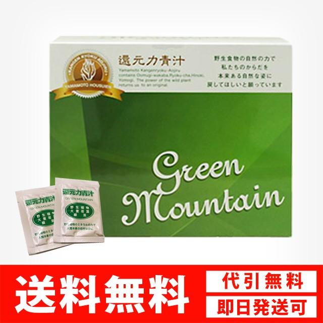 【送料無料】還元力青汁 グリーンマウンテン165g...