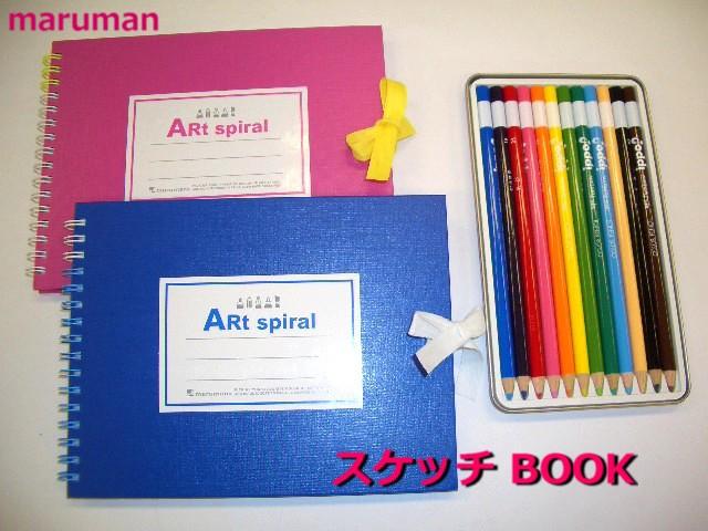 マルマン スケッチブック F0 S310 520円 小さい ...