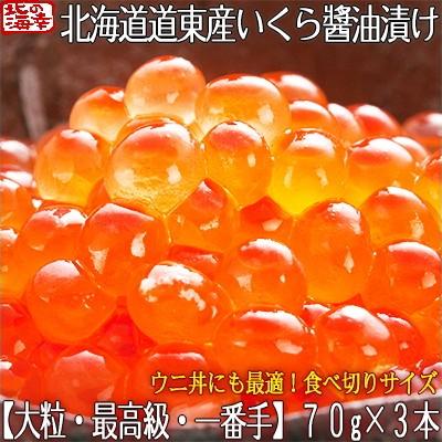 【送料無料 北海道産】 いくら醤油漬け 【70g×3...