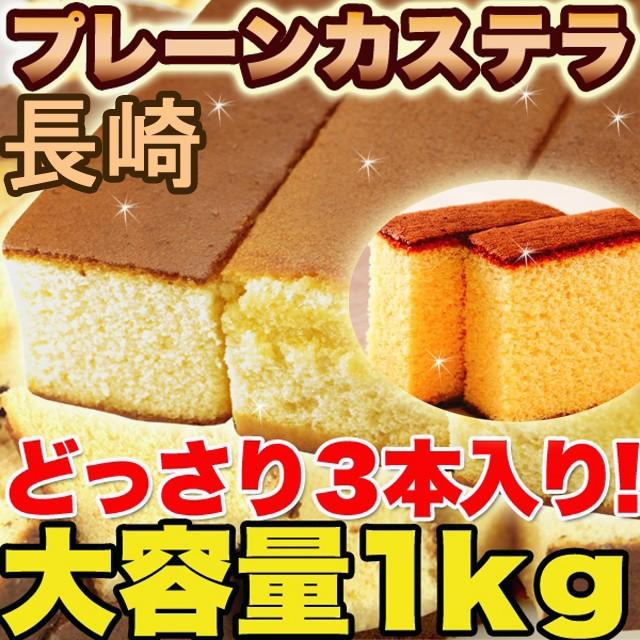 【メチャ安!!】本場長崎のプレーンカステラ大容量...