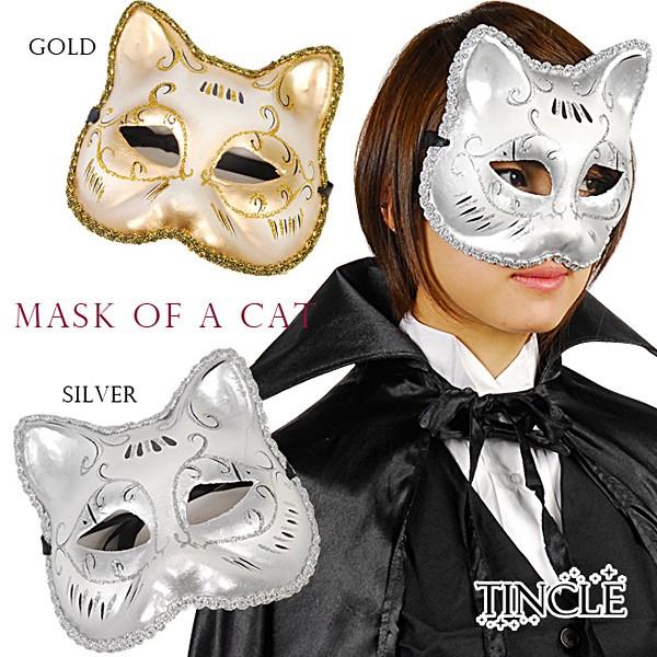 【早割】猫の仮面 キャットマスク 2color【仮面舞...