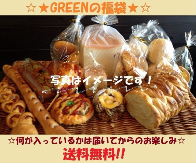 【送料無料!】惣菜パン・菓子パン・デニッシュパ...