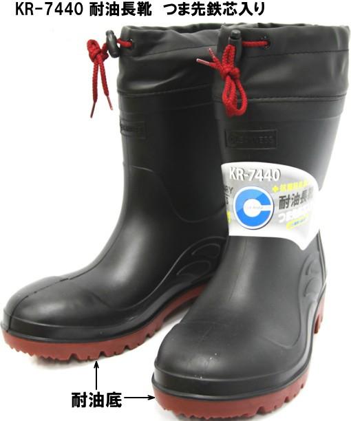 セーフティーブーツショート(ブラック)安全長靴