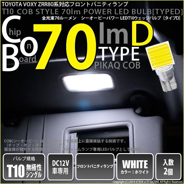 4-B-10 即納★ヴォクシー ZRR80系対応 バニティ T...