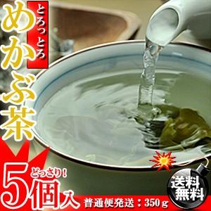 とろ〜り♪芽かぶの健康茶♪めかぶ茶 350g(70g...