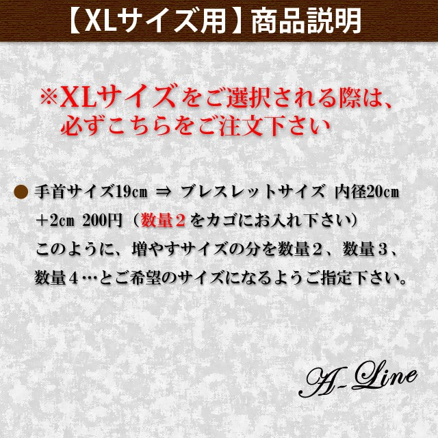 ※※ XLサイズ用 ※※XLサイズをご選択される際...