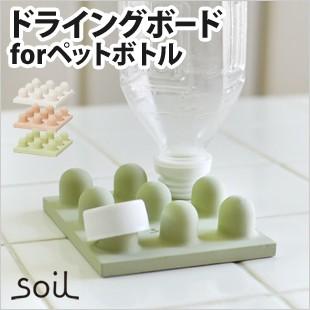 【水切り】soil ソイル ドライングボード for ペ...