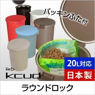 ゴミ箱◆送料無料キャンペーン◆kcud クード ラウ...