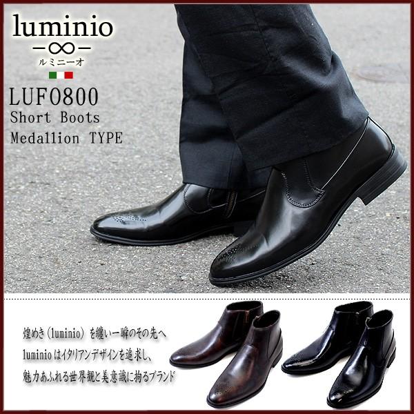あす着 ブーツ ルミニーオ luminio ショートブー...