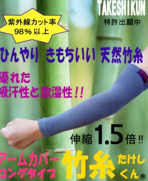 アームカバー竹糸くんロングタイプ