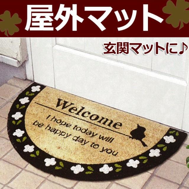 ココヤシ 玄関マット バード (Y) 17-011 40×70cm...