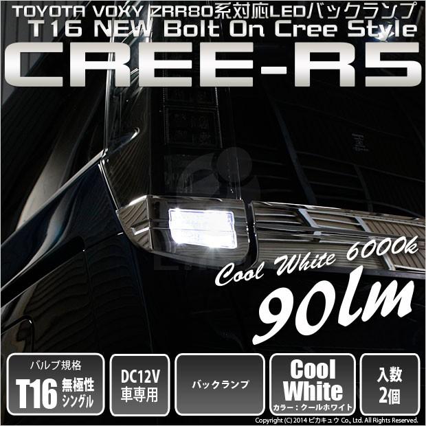 5-C-3 即納★ヴォクシー ZRR80系対応 バック球 T1...