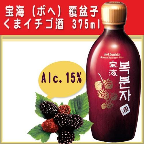 宝海(ボヘ) 覆盆子(ボクブンジャ)(まイチゴ...