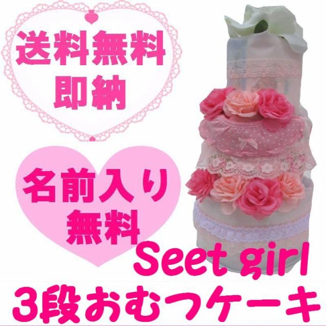 ☆9☆【出産祝い】【おむつケーキ 3段】【Sweet g...
