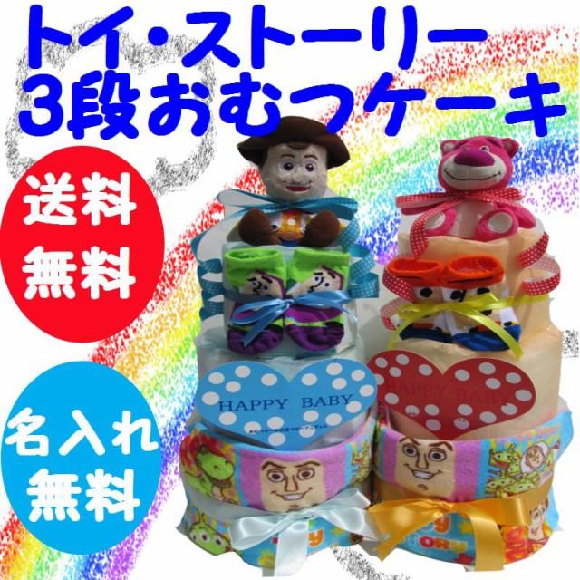 ☆167☆【出産祝い】【おむつケーキ 3段】【ディ...