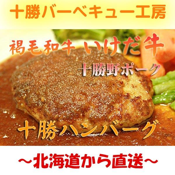 旨さUP☆十勝ハンバーグ180g