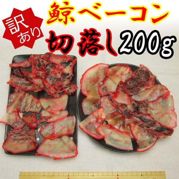 【訳あり】鯨ベーコン切落したっぷり200g!!《※冷...