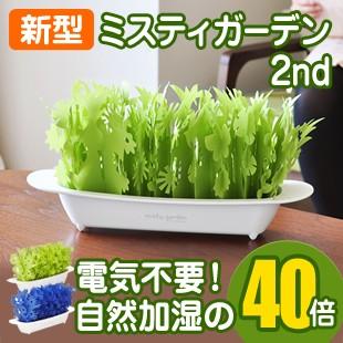 送料無料キャンペーン◆ミスティガーデン2nd セカ...