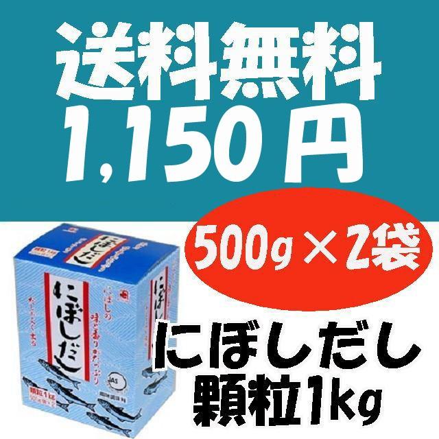 にぼしだし1kg/500g×2袋/1,150円/麺つゆ/味噌...