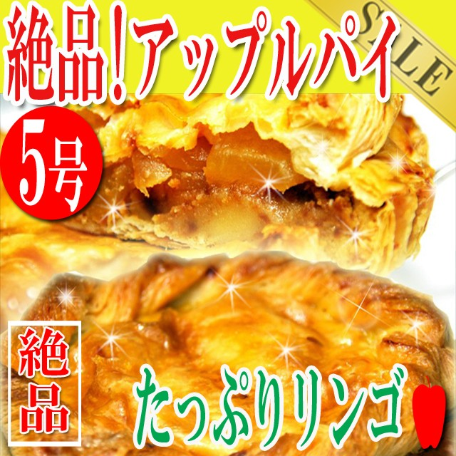 絶品★たっぷりりんご!!アップルパイ5号/ケーキ/洋菓子/冷凍A pre