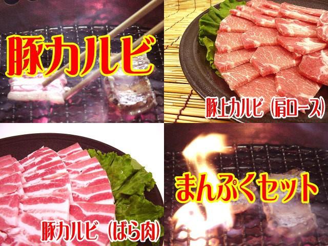 九州・大分県産○豚カルビまんぷく★焼肉セット[...