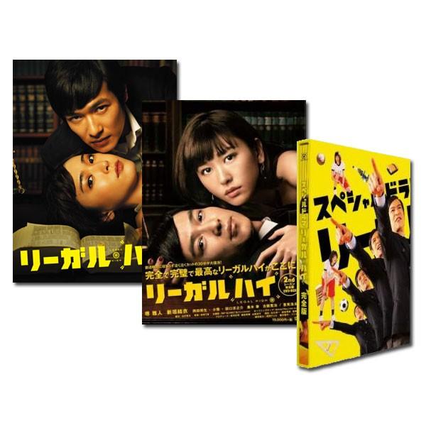 【送料無料】 リーガル・ハイ 1st & 2nd シーズ...