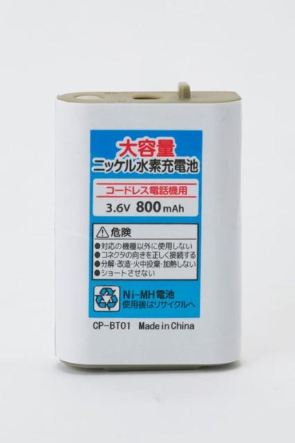 【送料無料 CP-BT01】パナソニック KX-FAN51/HHR-...